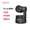 寻影 Tiny AI 电脑摄像头 1080P高清云台网络视频会议直播摄像头