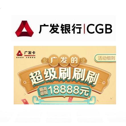 """移动专享 :  广发银行 3月 """"超级刷刷刷""""领刷卡金"""