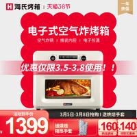 Hauswirt海氏K5空气炸烤箱家用大容量无油电炸锅薯条机低脂高颜值