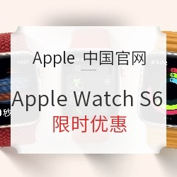 必看活动:Apple 苹果官网 健康的未来,现在戴上