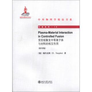 《受控核聚变中的等离子体与材料的相互作用》(影印版)