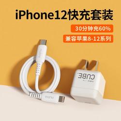努比亚方糖 苹果12充电器套装20W充电头iPhone12/11/Pro/Mini/Max快充数据线22.5W