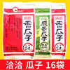 洽洽 香瓜子批发160gx16袋装五香瓜子葵花籽零食恰恰150g原味瓜子