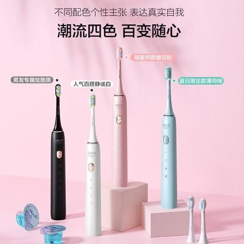 SOOCAS 素士 X3U 电动牙刷 +凑单品