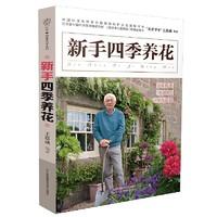 《新手四季養花》(漢竹)