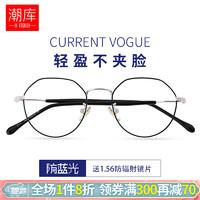 潮库 防蓝光近视眼镜5620+1.61防蓝光镜片