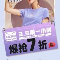 5日0点、促销活动:天猫 乔丹官方旗舰店 她的女王节~