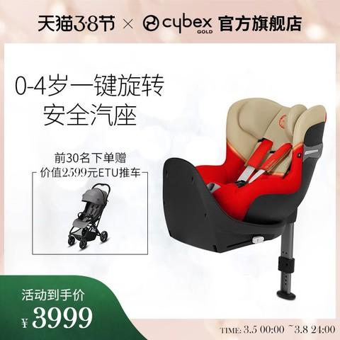 德国cybex 0-4岁婴儿汽车安全座椅Sirona S一键360度旋转双向坐躺