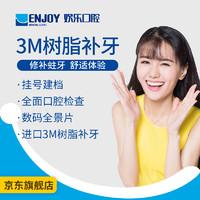 限北京:欢乐口腔 3M树脂补牙套餐