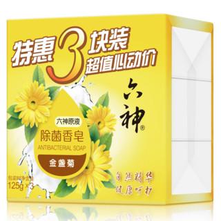 六神 金盏菊除菌香皂
