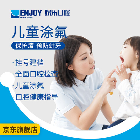 限北京:欢乐口腔 儿童全口涂氟(氟保护漆)