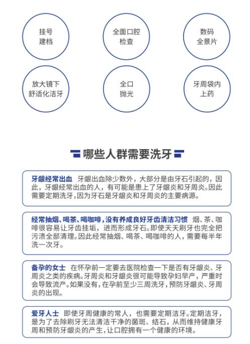 限北京:欢乐口腔 放大镜洁牙套餐