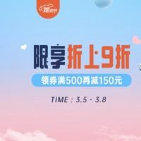 5日0点、促销活动:京东 匹克官方旗舰店 女神节