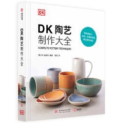 《DK陶艺制作大全》