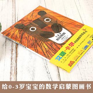 1 2 3到动物园 数数书 信谊宝宝起步走图画书 亲子共读宝宝少幼儿童绘本 0-1-2-3-4-5-6-7-10岁儿童绘本故事 信谊绘本硬壳硬皮绘本