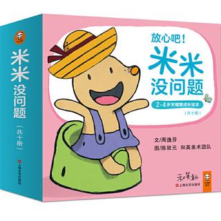 米米没问题系列(共10册):小宝宝行为习惯养成绘本
