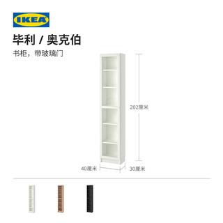 IKEA宜家BILLY毕利OXBERG奥克伯书柜带玻璃门现代落地书架