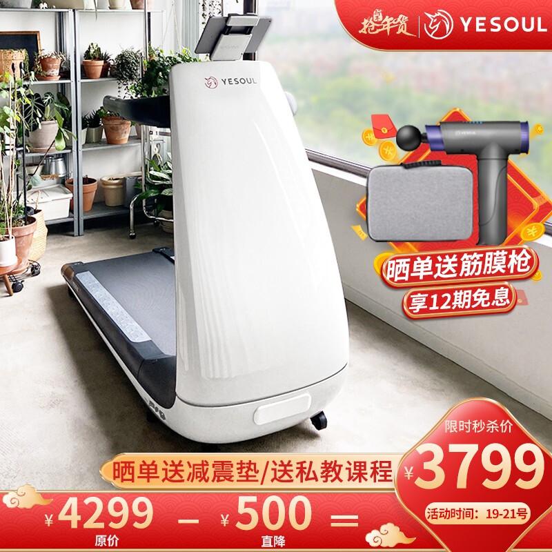 YESOUL野小兽跑步机家用折叠静音减震走步机健身器材P30 象牙白-赠送价值456元VIP课程
