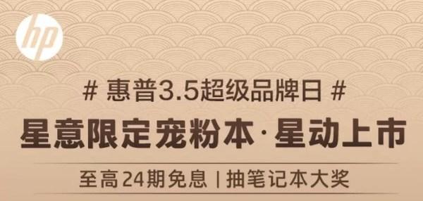 促销活动:苏宁易购 3.5惠普超品日