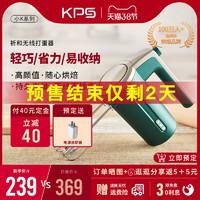 KPS祈和W1E无线打蛋器电动家用充电式烘焙迷你小型手持奶油打发器