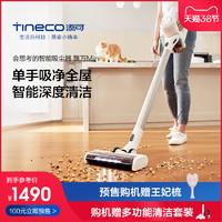 TINECO添可无线智能吸尘器PURE ONE Mini手持除尘狗毛 科沃斯