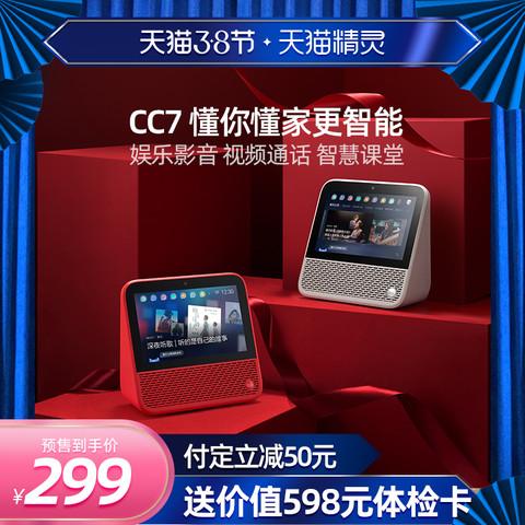 天猫精灵CC7智能屏音箱AI蓝牙音响官方旗舰店小电视 *2件
