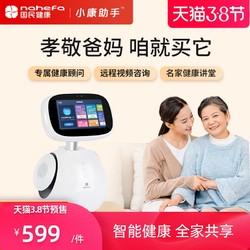 小康助手 SHA-03-W1 智能健康机器人