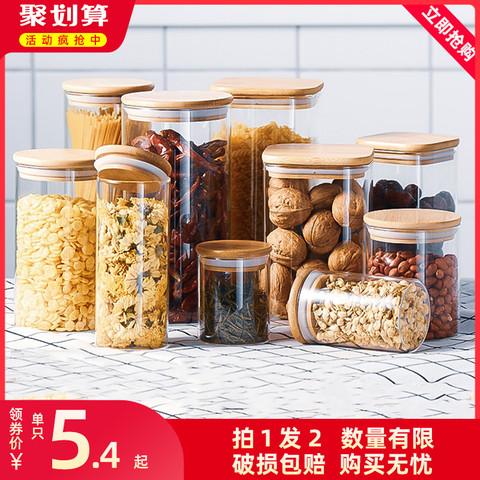 天喜茶叶罐带盖玻璃瓶子家用五谷杂粮收纳盒食品级透明罐子密封罐 *2件