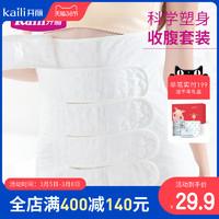 开丽产后收腹带剖腹产顺产专用棉纱布透气塑身美形束缚带