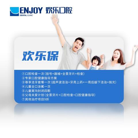 限北京:欢乐口腔 欢乐保 七大权益