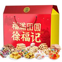 限地区:徐福记 福满团圆 糖果礼盒 2352g *4件