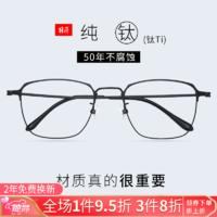 目匠 纯钛近视眼镜6070+1.56轻薄非球面镜片 *3件