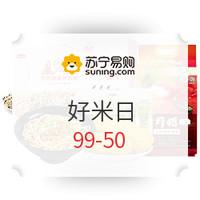 促销活动:苏宁易购 好米日 99-50