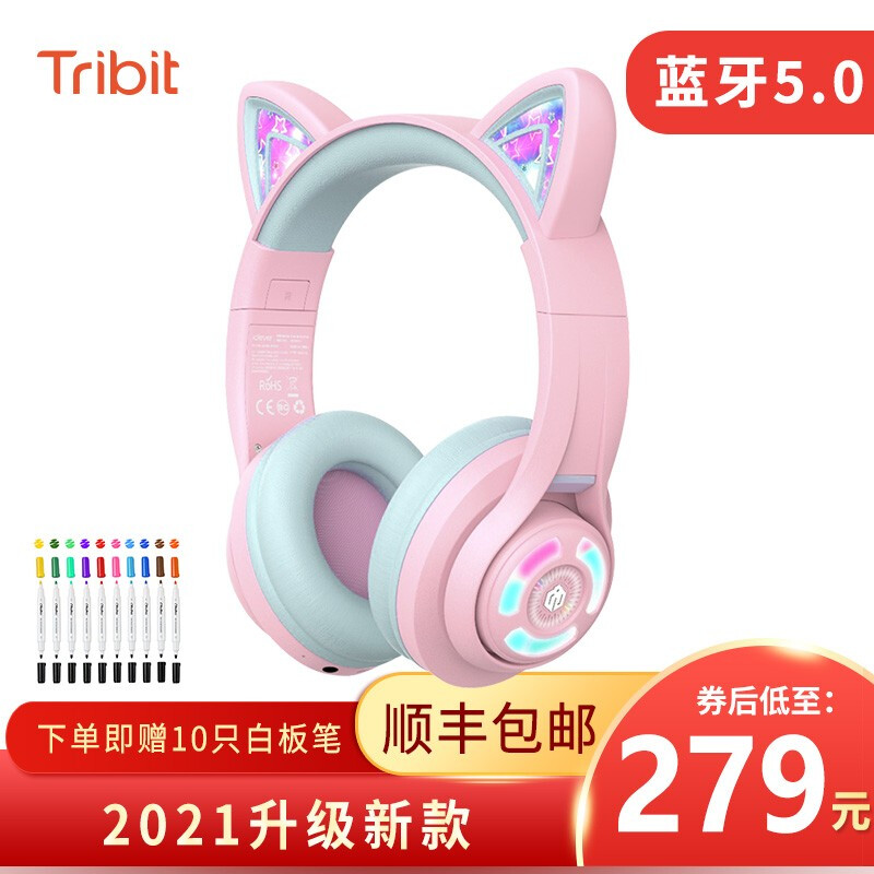 Tribit 蓝牙儿童耳机 音乐猫耳朵耳机 无线蓝牙 头戴式插卡主播发光游戏耳麦 玫瑰粉蓝色 BTH13