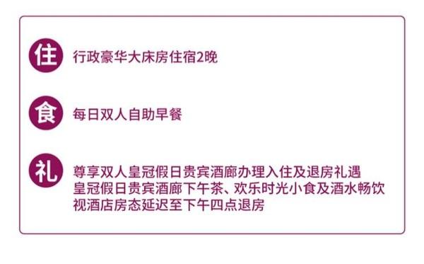 有效期至年底!节假日不加价!深圳深铁皇冠假日酒店 行政豪华大床房2晚(含早+行政礼遇)