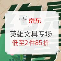 促销活动:京东商城 英雄约惠春天 文具专场