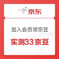 京东 润本自营官方旗舰店 加入会员领京豆