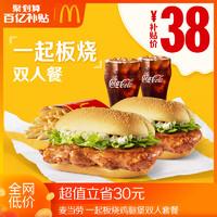 聚划算百亿补贴:McDonald's  麦当劳  板烧鸡腿堡  单次券