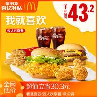 聚划算百亿补贴:McDonald's 麦当劳 我就喜欢 双人欢享餐 电子优惠券