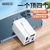 睿量REMAX 多口快充 4USB充电器适配器3.4A可折叠插头通用苹果华为oppo荣耀vivo小米 白色