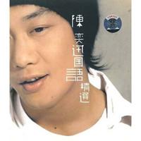 《陳奕迅:國語精選(CD)》 *4件
