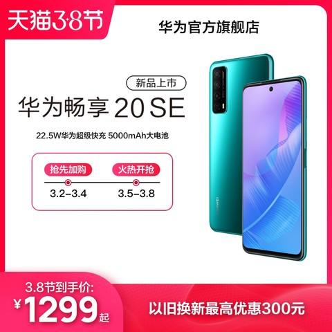 华为畅享20 SE 22.5W华为超级快充 5000mAh大电池 华为手机华为官方旗舰店