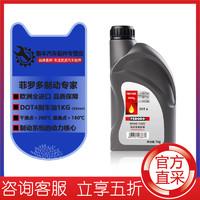 菲罗多进口汽车刹车油制动液dot4通用型碟刹摩托电动车1Kg合成型