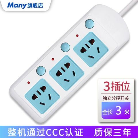 玛尼电器(many) 插座/拖线板家用多功能分控开关