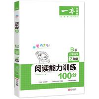 京东PLUS会员:《一本小学语文阅读能力训练100分B版 二年级下册》