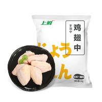 上鲜 鸡翅中 1kg