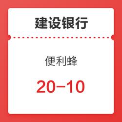 限北京地区 建设银行 X 便利蜂