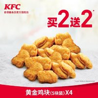 KFC   肯德基 黄金鸡块 5块装 买2送2 兑换券