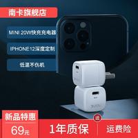 南卡C1迷你快充头评测:专为iPhone定制充电更快体积更小