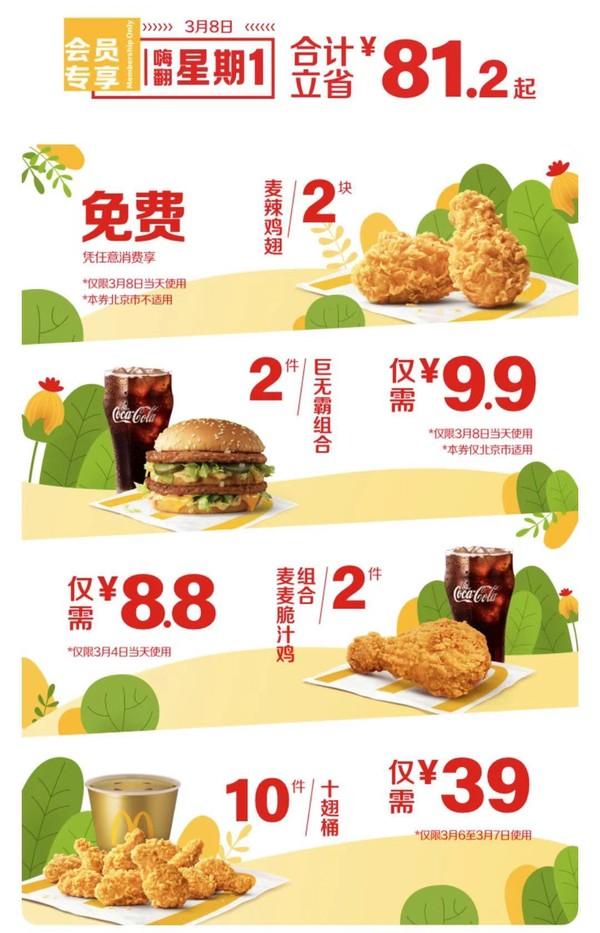 移动专享:支付宝 X 麦当劳 周周会员日
